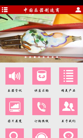 中国乐器制造商