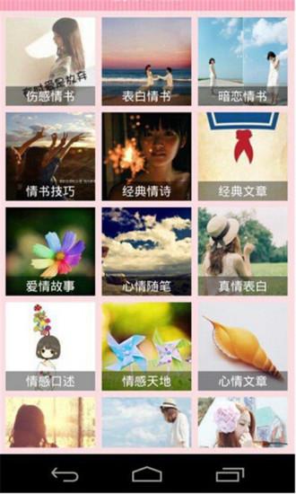 玩生活App|情书传心免費|APP試玩