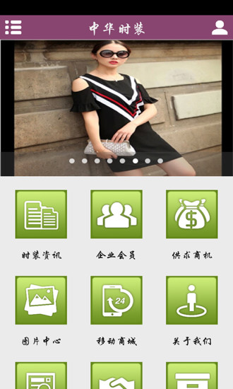 玩免費生活APP 下載中华时装 app不用錢 硬是要APP
