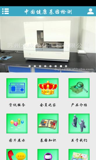 中国健康基因检测