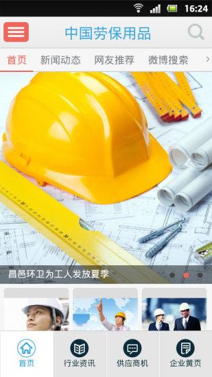 中国劳保用品
