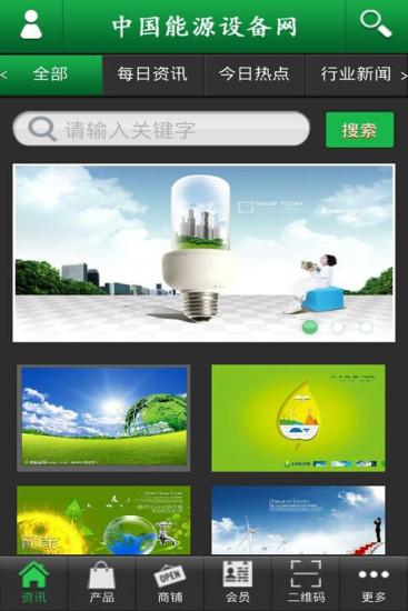 中国能源设备网