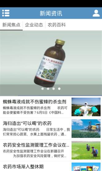 玩免費工具APP 下載中国农药商城 app不用錢 硬是要APP