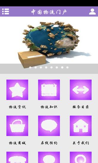 中国物流门户