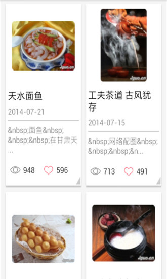 茶酒美食|玩生活App免費|玩APPs