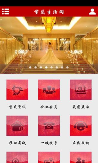 APP重庆生活网