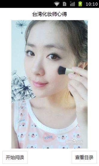 台湾化妆师心得