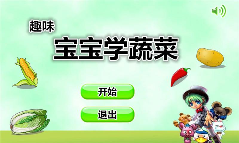 免費好玩教育app 趣味宝宝学蔬菜!線上多款免費教育類App供孩童使用