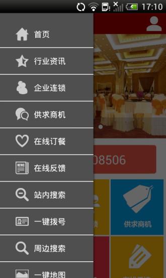 玩免費生活APP 下載福州餐饮快餐 app不用錢 硬是要APP