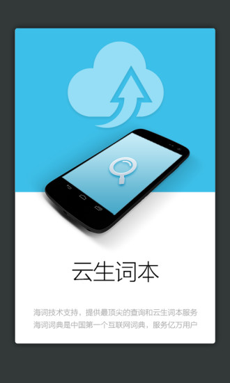 玩免費書籍APP|下載成语词典 app不用錢|硬是要APP