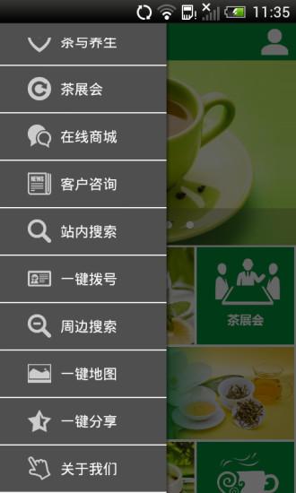 玩免費生活APP|下載台湾养生青草茶 app不用錢|硬是要APP