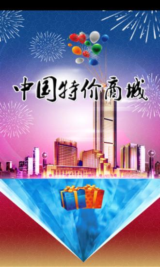 中国特价商城