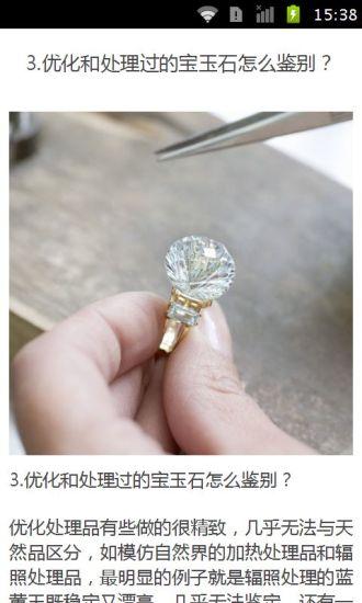 珠宝也有微整形