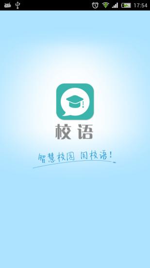 玩免費教育APP|下載校语智慧校园 app不用錢|硬是要APP