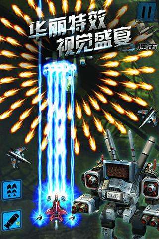 【免費射擊App】雷电3D:金属狂啸-APP點子