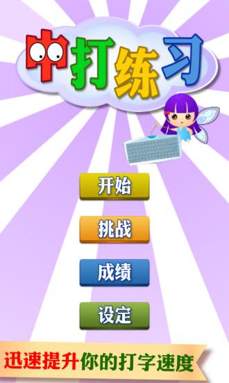 中文打字练习