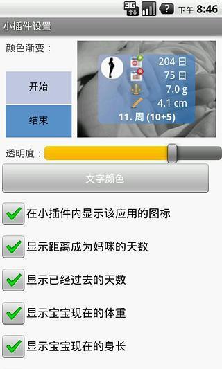玩免費健康APP|下載周怀孕计算器 app不用錢|硬是要APP