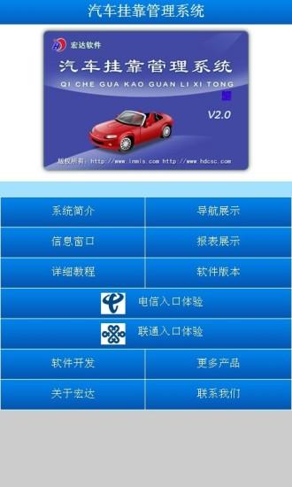 汽车挂靠管理系统