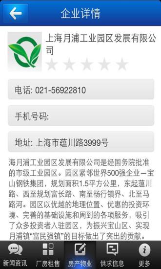 玩生活App|厂房租售免費|APP試玩