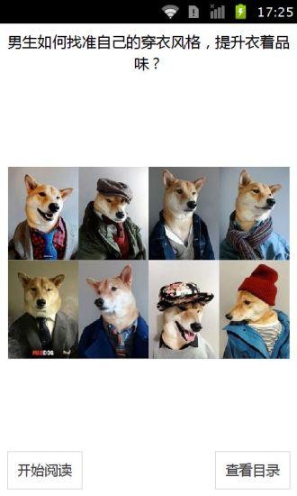 男生如何找准自己的穿衣风格