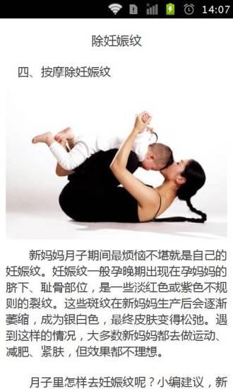 4大妙招让新妈妈轻松变时尚辣妈