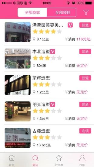 玩生活App|约惠吧免費|APP試玩