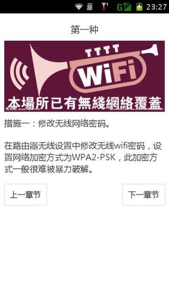 書籍必備免費app推薦|如何防止无线网络被蹭网線上免付費app下載|3C達人阿輝的APP