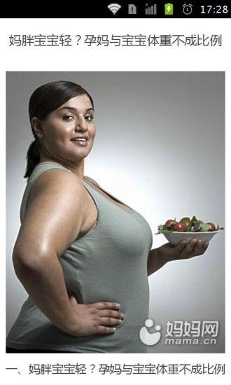 孕期进补如何长胎不长肉