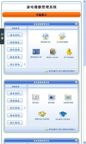 玩商業App|家电维修管理系统免費|APP試玩
