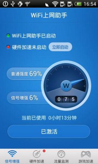 WiFi上网助手
