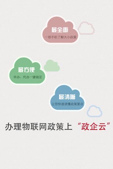 物联网协会平台