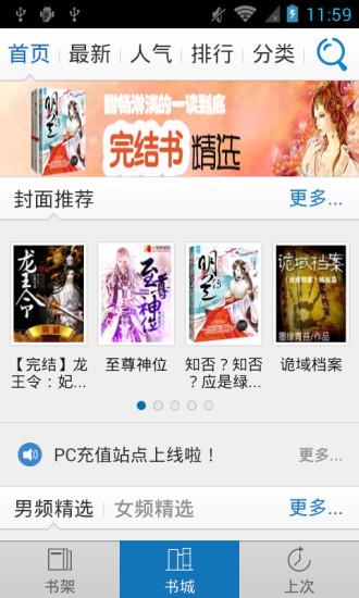 玩書籍App|千金灵免費|APP試玩