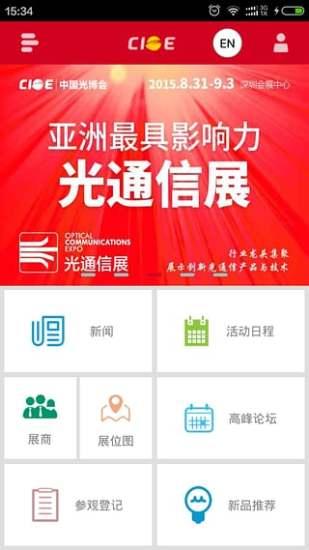 中国光博会