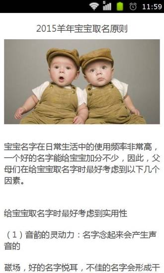 2015羊宝宝起名知识大全