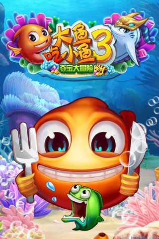 大鱼吃小鱼3