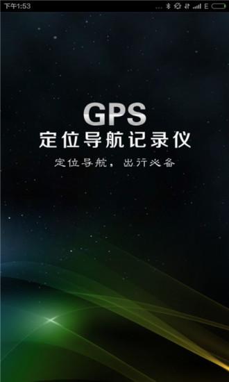 GPS定位导航记录仪