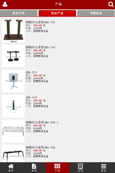 中国装饰五金行业门户|玩商業App免費|玩APPs