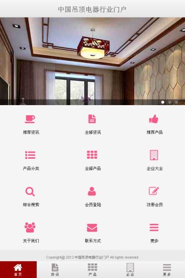 中国吊顶电器行业门户