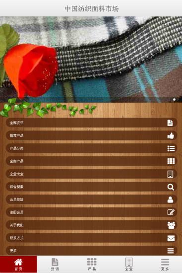 中国纺织面料市场