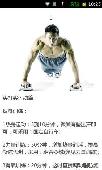 男士减肥法