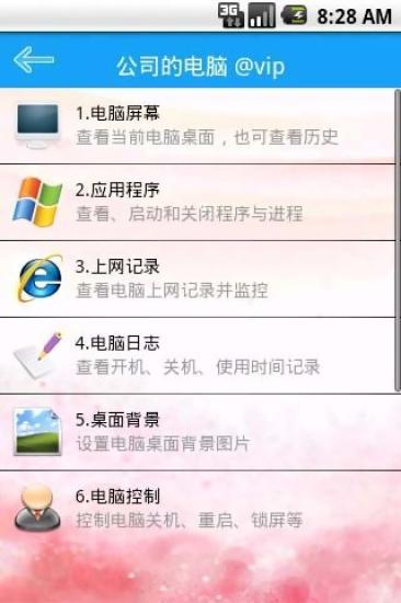 电脑遥控 1.5.2