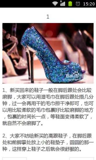 女生穿高跟鞋不磨脚的小窍门