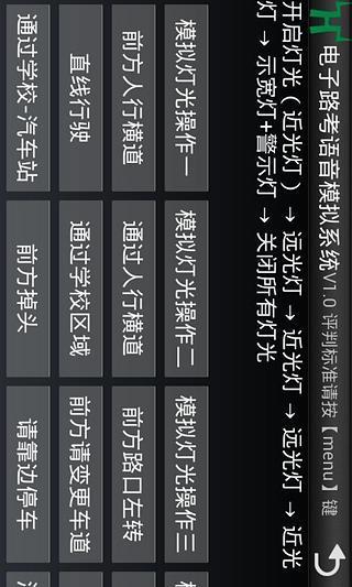 电子路考语音模拟系统