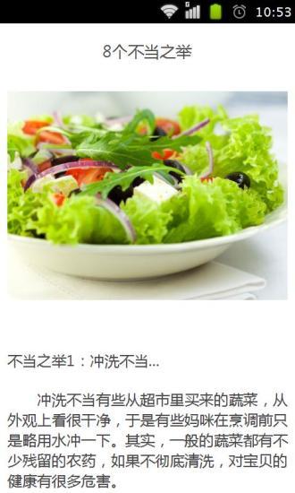 宝宝吃蔬菜注意八大禁忌