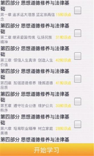 玩生活App|考研政治免費|APP試玩