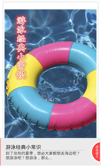 游泳经典小常识