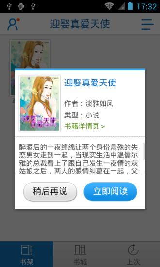 玩書籍App|迎娶真爱天使免費|APP試玩