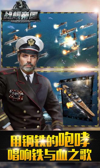 战舰帝国|玩網游RPGApp免費|玩APPs