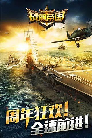 战舰帝国-一周年等你来战