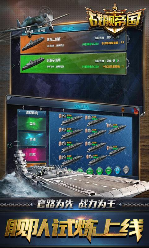 战舰帝国(蛟龙出海)游戏截图